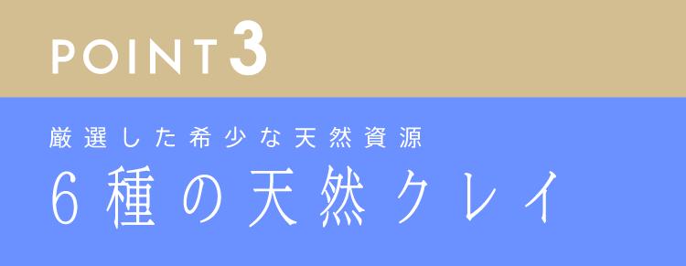 point3世界中から厳選した貴重な天然資源6種の天然クレイ