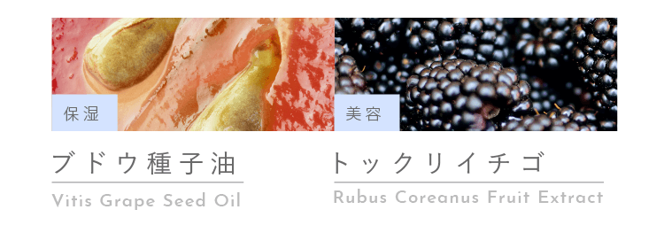 ブドウ種子油トックリイチゴ写真