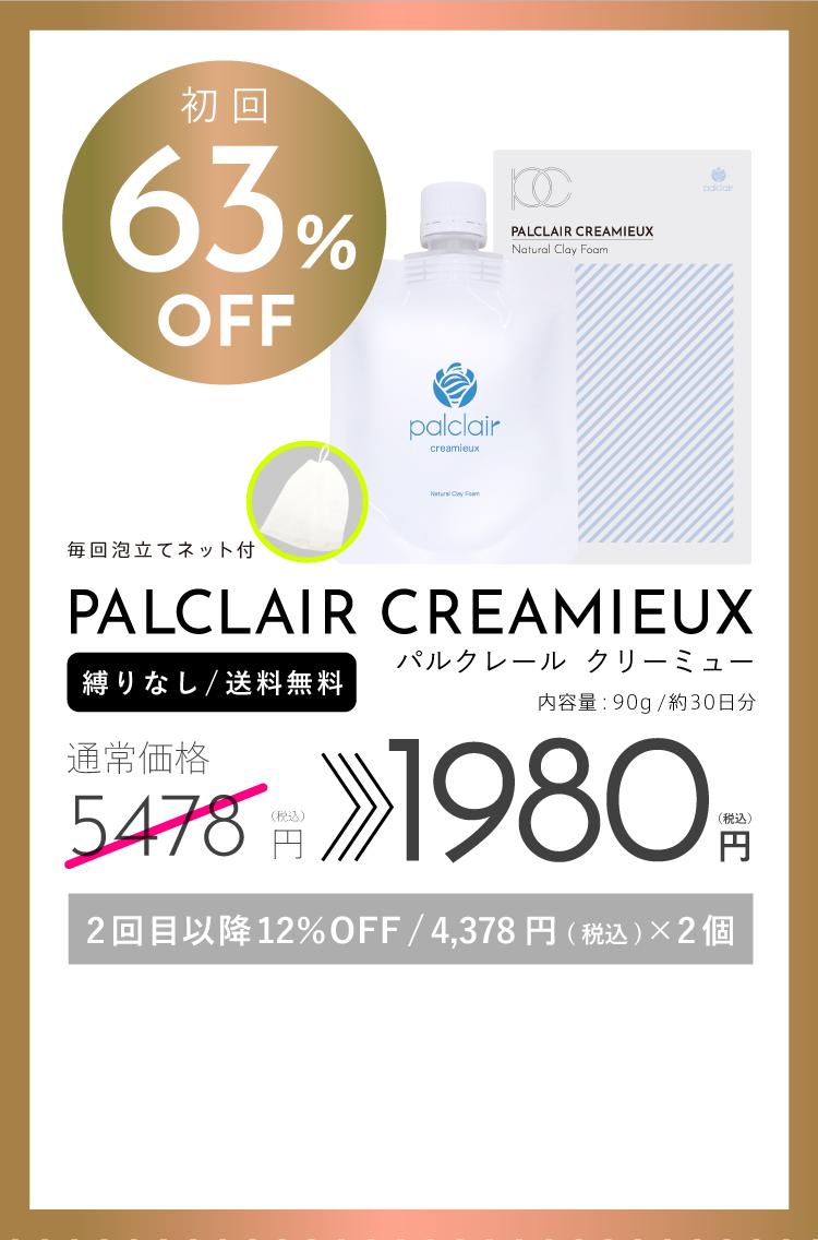 パルクレールクリーミュー5回980円_2980円