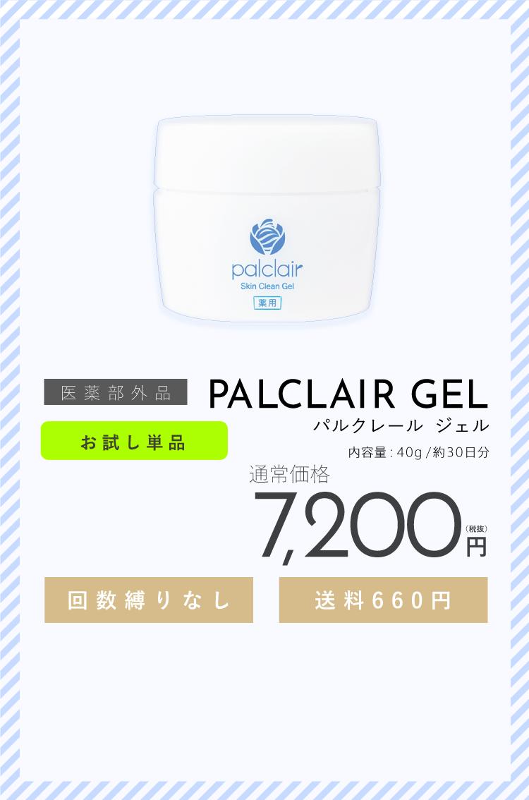 ジェル単品7200円