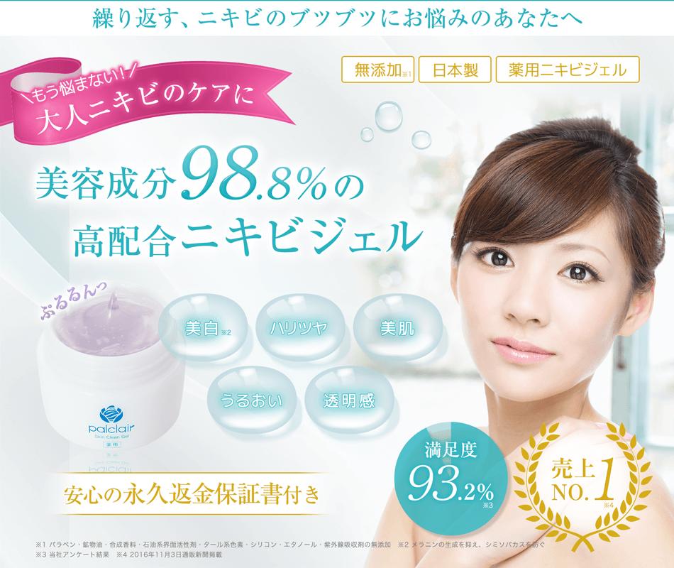 美容成分98.8%の高配合ニキビジェル