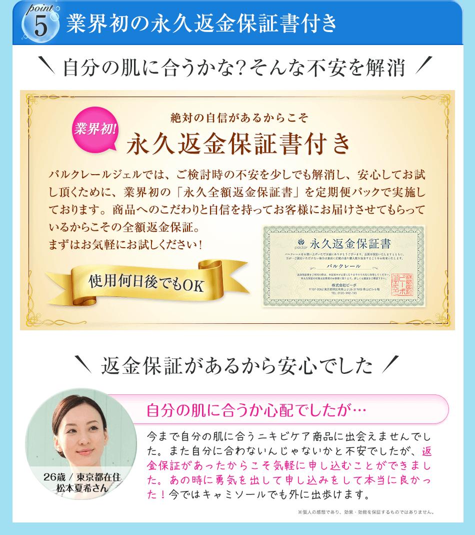 https://palclair.jp/upload/save_image/palc_pc06_01_back.png